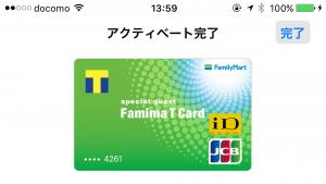 「ファミマTカード」がApple Payに対応したので登録してみた、エントリー不要で4月30日までポイント最大10倍!