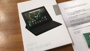 【レビュー】ケース一体型のキーボードカバー「Pixel C Folio Keyboard」、こっちが正解でした