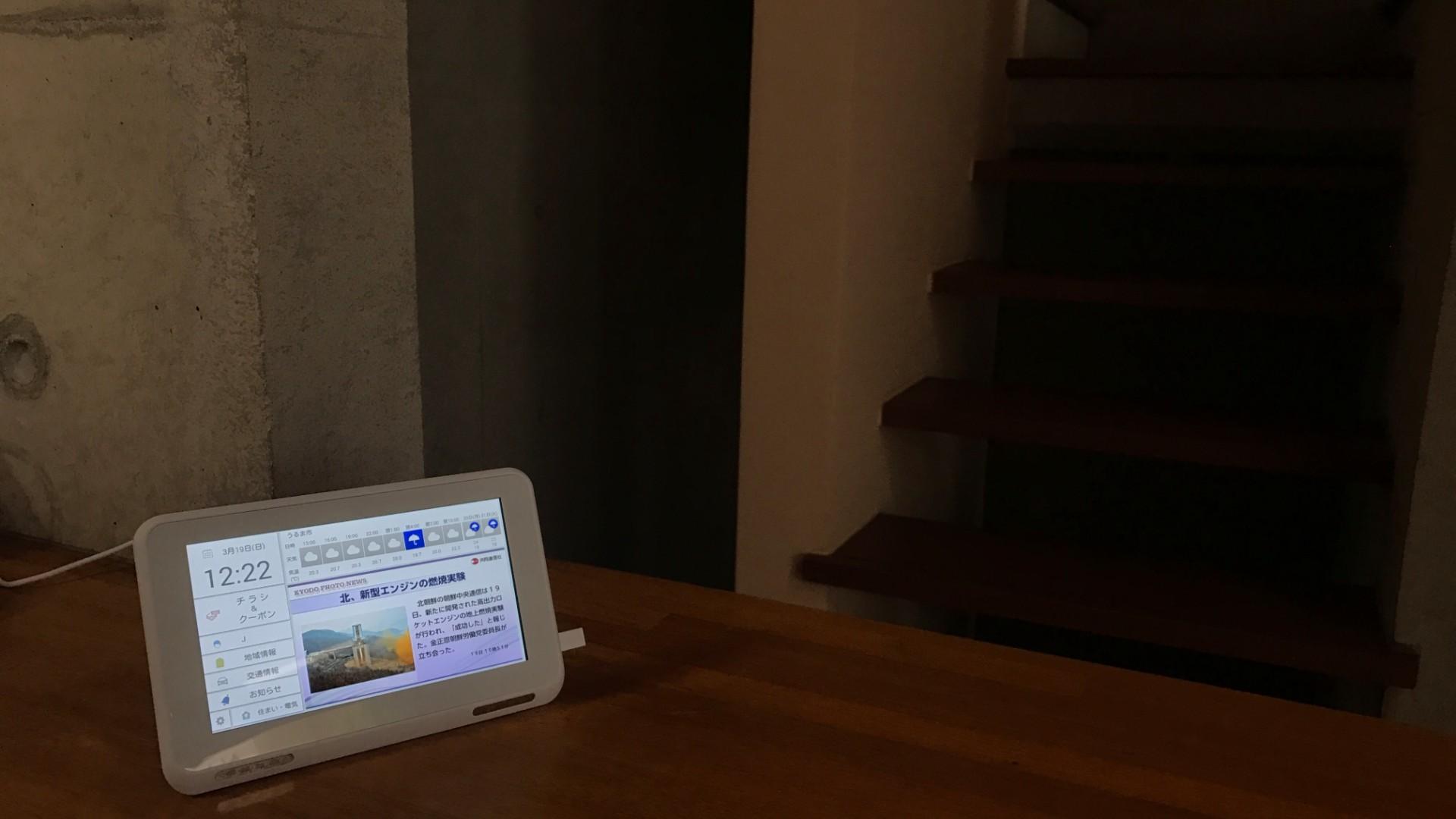 【レビュー(第2弾)】沖縄限定サービス「T-Station」専用の無料タブレット「Tステーション」、中身はAndroidでした