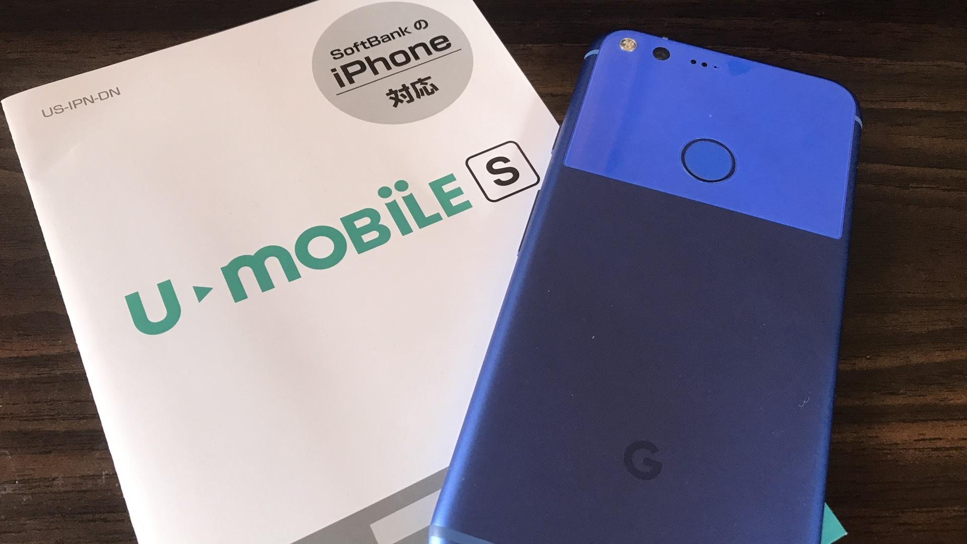【まとめ】SoftBank系MVNO「b-mobile S / U-mobile S」をAndroidなどで利用する場合のAPN設定など
