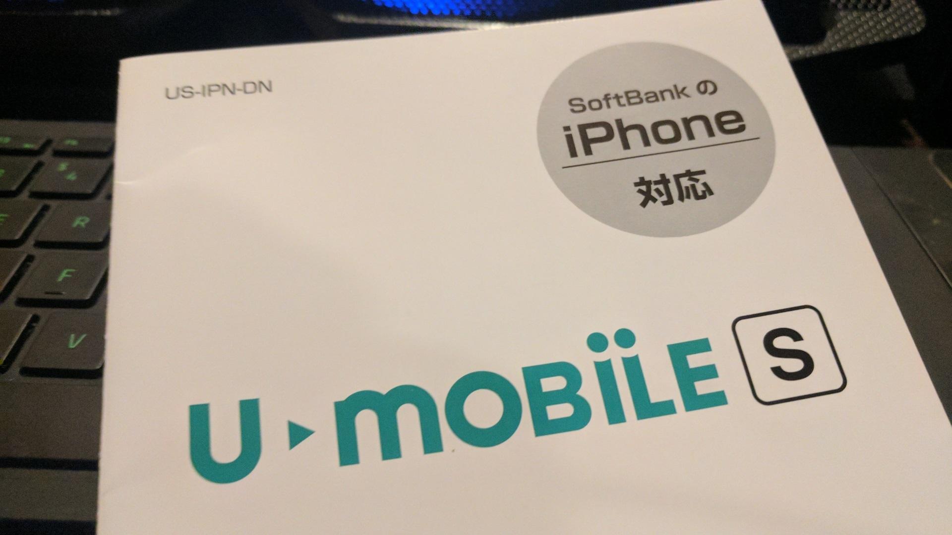 【備忘録】日本通信「開幕SIM」とU-NEXT「U-mobile S」のAPN