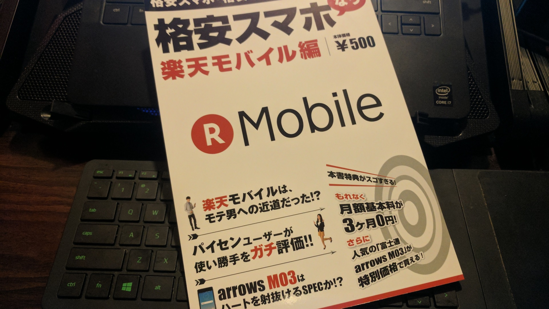 【レビュー】特典付書籍「格安スマホなう 楽天モバイル編」、格安SIM初心者向けで応用も効く感じ