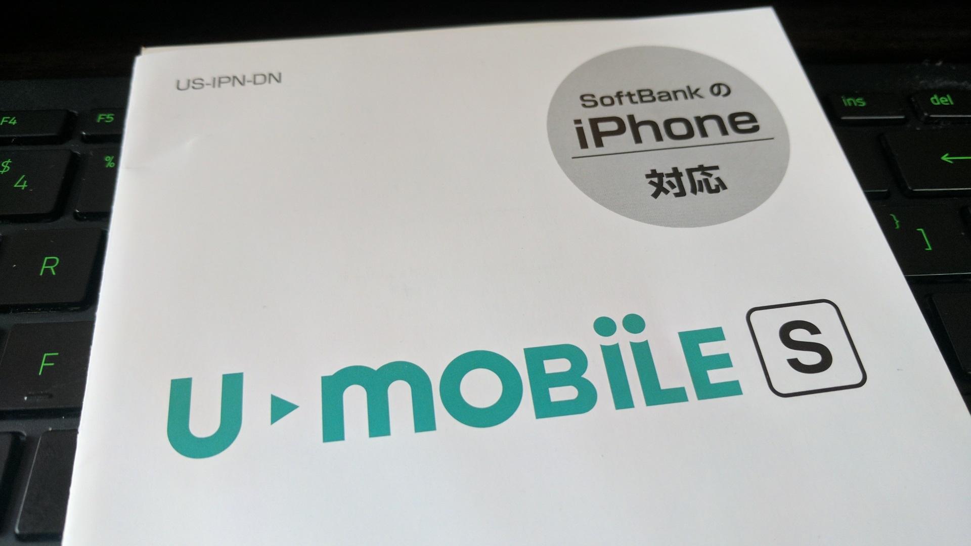 【レポート】「U-mobile S」、全然iPhone専用じゃなかった!Androidでも利用できました
