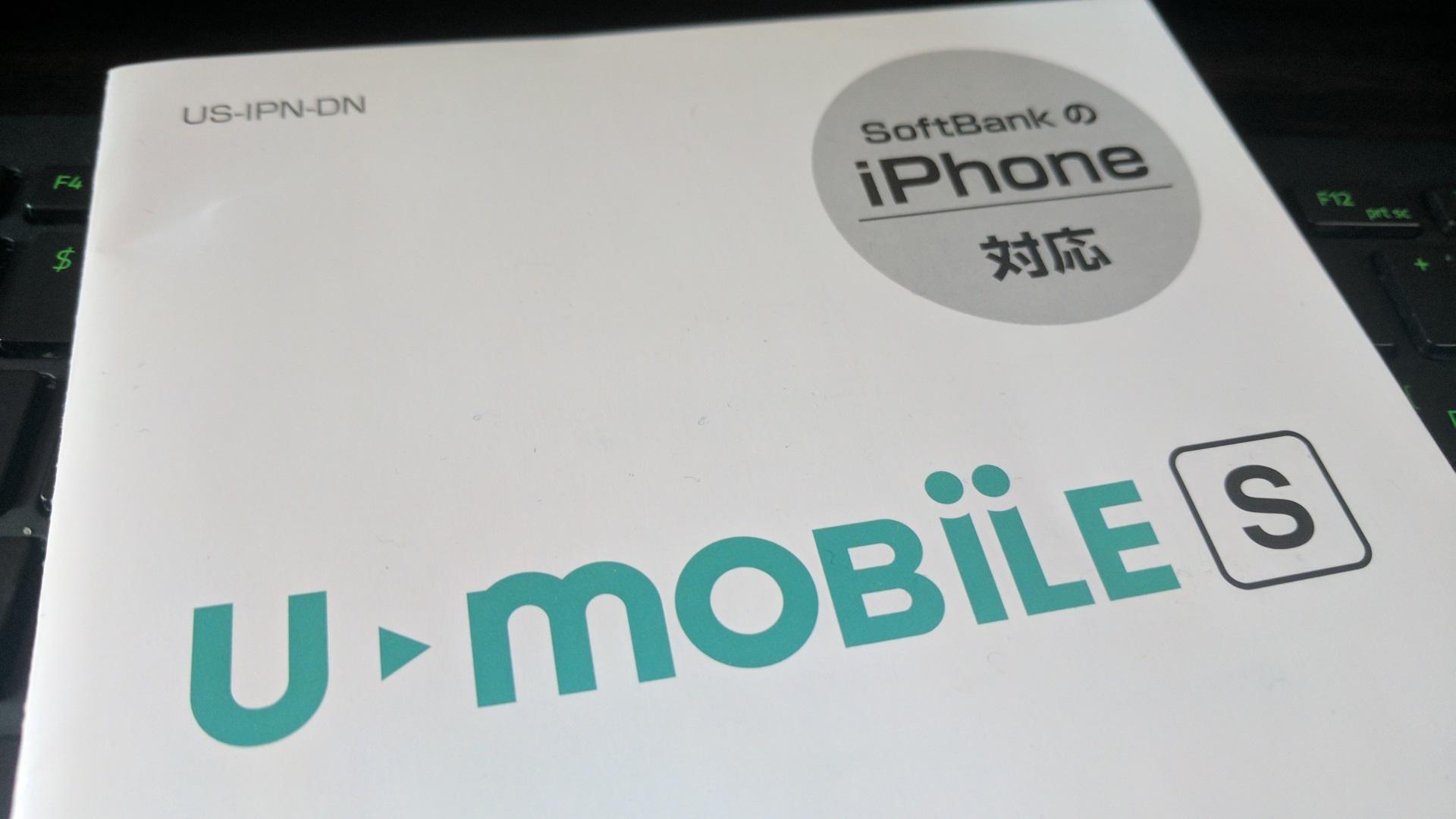 【レポート】SoftBank系MVNO「b-mobile S / U-mobile S」はLTE Band 41(AXGP)非対応、Wireless City Planningの周波数となるため