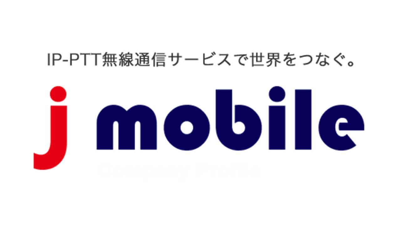 【コラム】J-mobileがAXGP対応状況を把握していないのと重要視していない件
