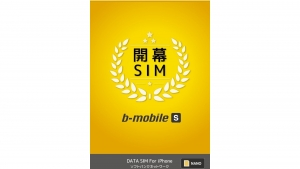 「b-mobile S 開幕 SIM」、パッケージはiPhone(nano)とiPad(nano / micro)の3種類
