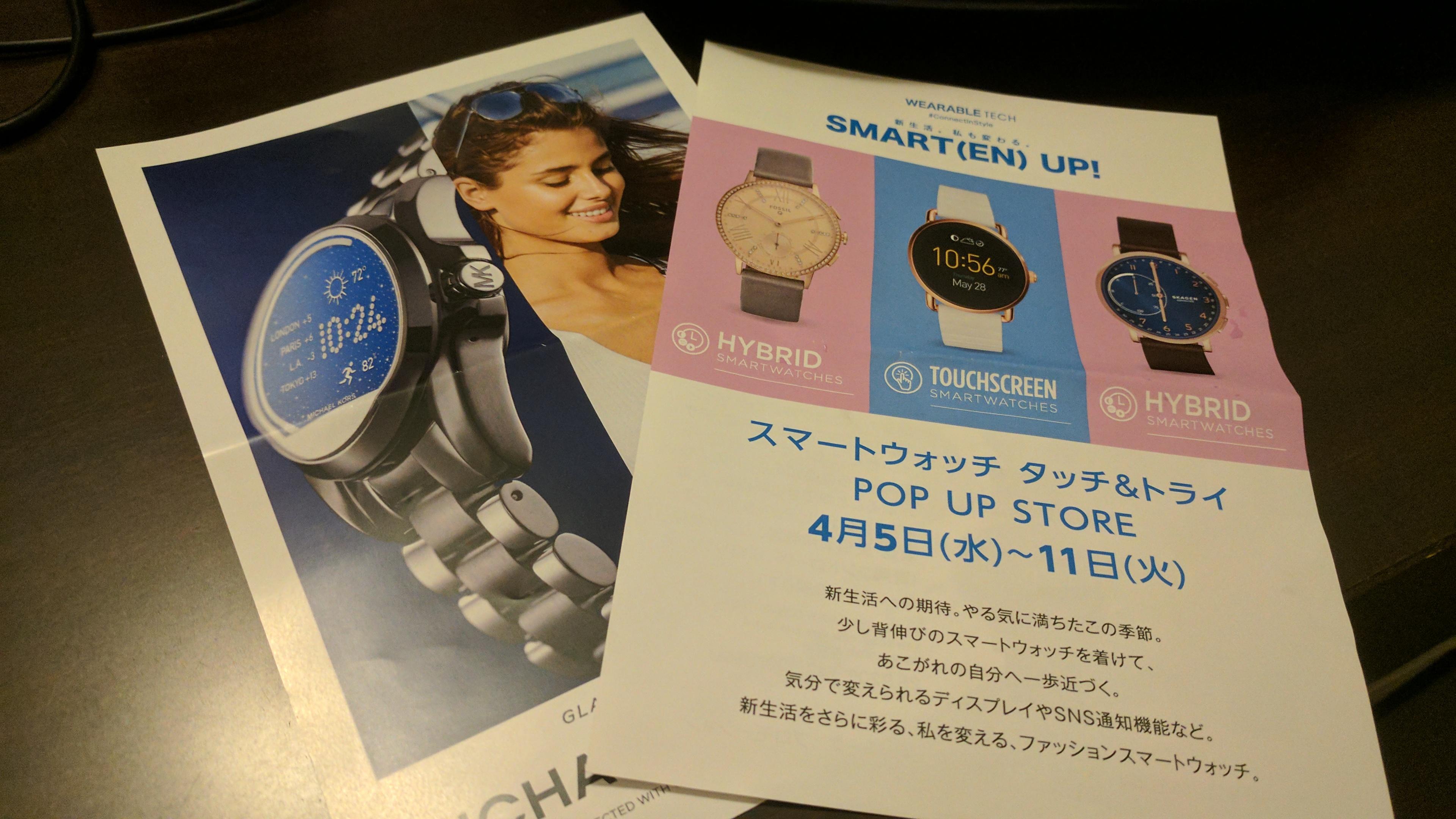 【レポート】新宿伊勢丹に期間限定オープンしているFossil Groupのスマートウォッチポップアップストアに行ってきた