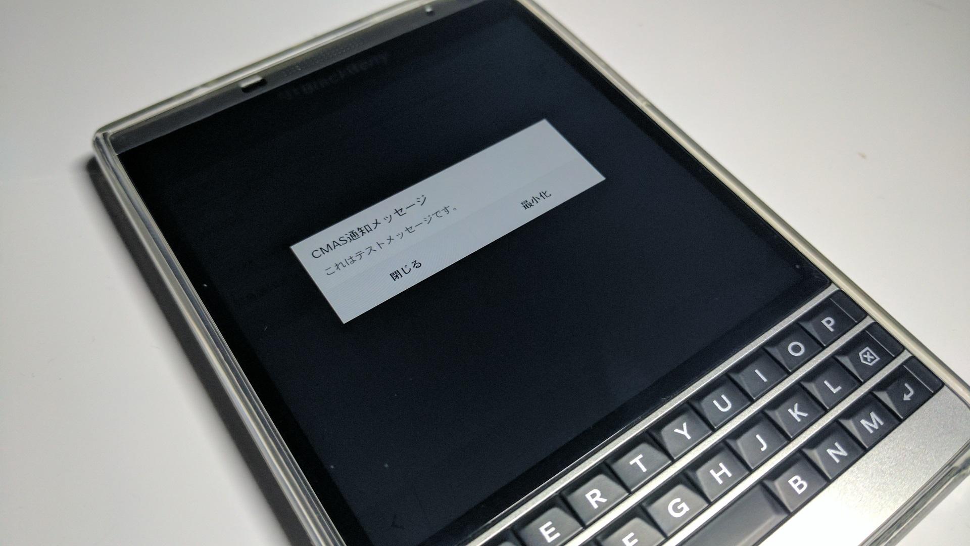 【レポート】「BlackBerry Passport」などのBlackBerry OS 10搭載端末にも緊急警報の設定が搭載されている