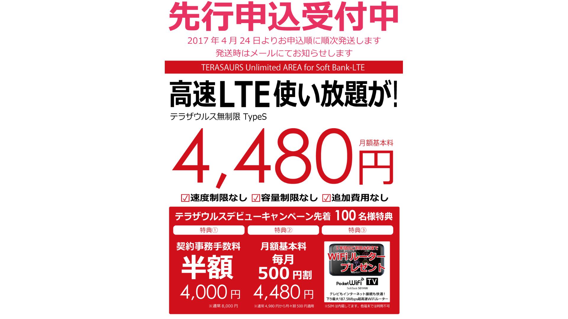 J-mobile、SoftBank回線を利用したMVNOのでデータ通信無制限プラン「テラザウルス 無制限 TypeS」を4月24日から提供開始