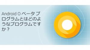 【Google I/O 2017】「Android O Beta Program」の登録受付を開始(更新)