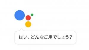 「Google アシスタント」の日本語サポートが開始、サポート条件と設定も紹介