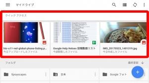 デスクトップ版「Google ドライブ」がクイックアクセスをサポート