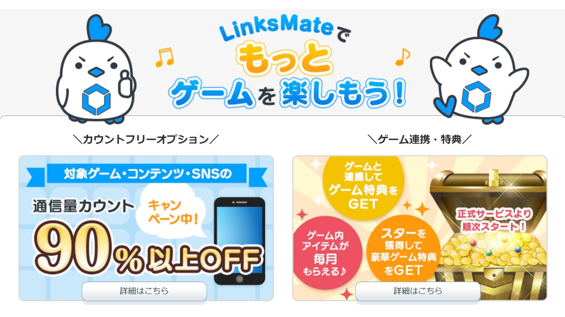LogicLinks、対象のゲームアプリやSNSがカウントフリーとなる MVNO「LinksMate」を7月1日より開始