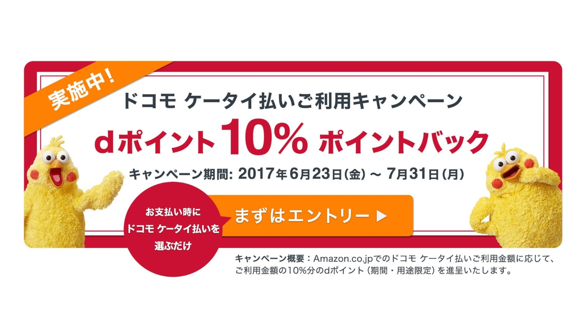 Amazon「ドコモ ケータイ払い」利用で10%ポイントバックキャンペーン開催中!(裏技追記)