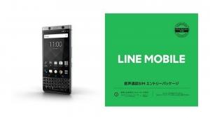 「BlackBerry KEYone(BBB100-6)」国内モデルの予約が一部開始