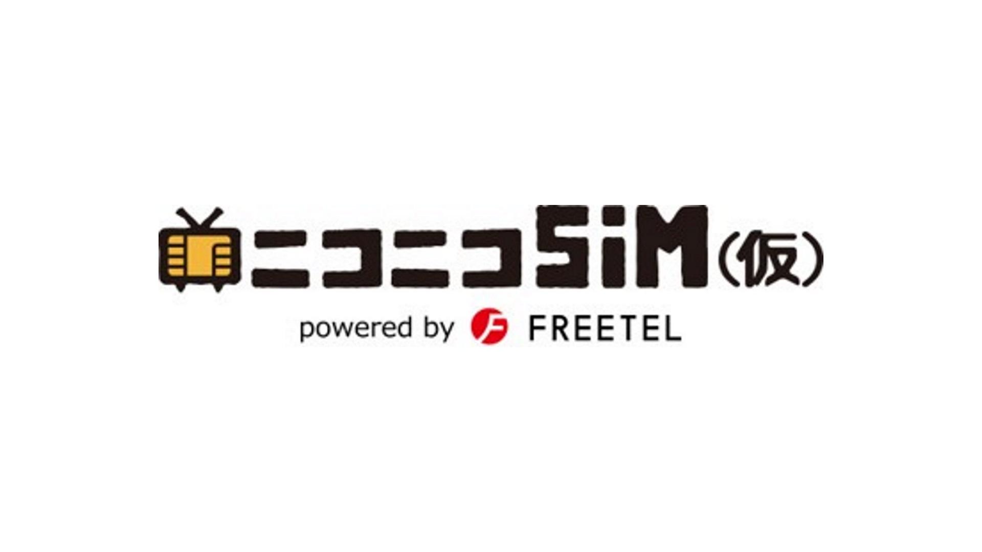 プレミアム会員費初年度無料「ニコニコSIM powered by FREETEL」発売