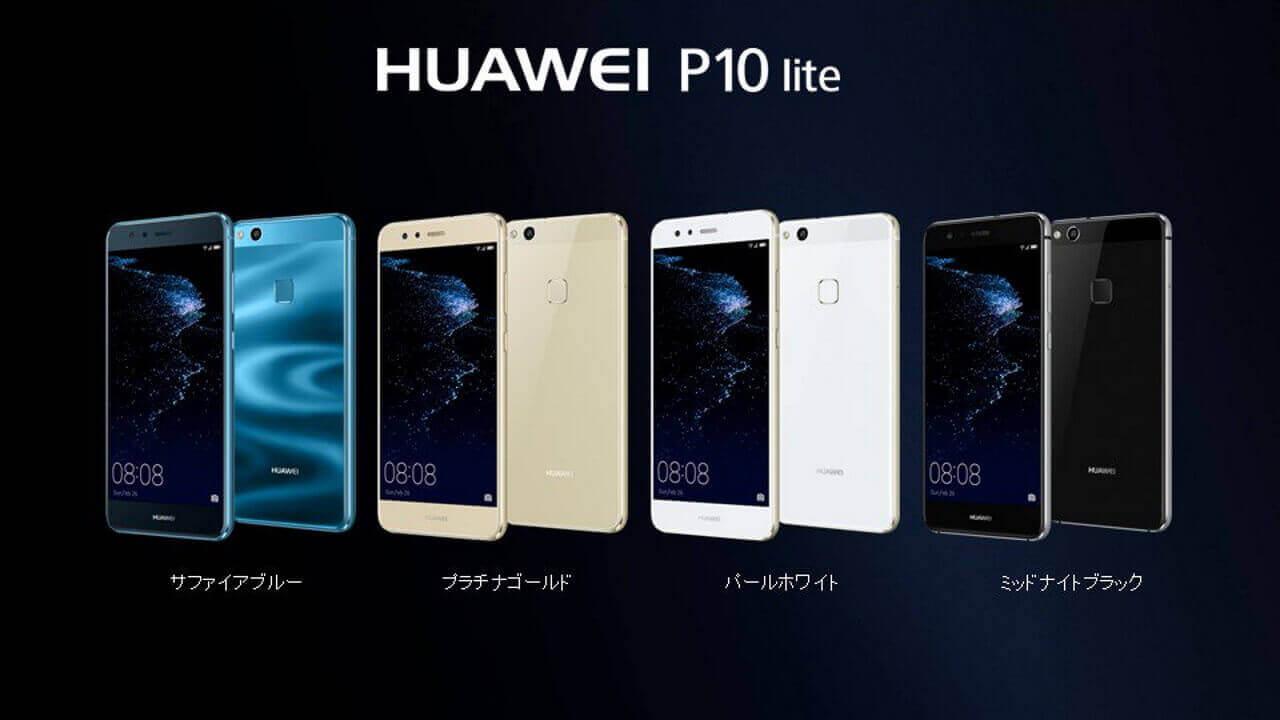 mineo、au VoLTE対応「Huawei P10 lite」を7月下旬より取り扱い