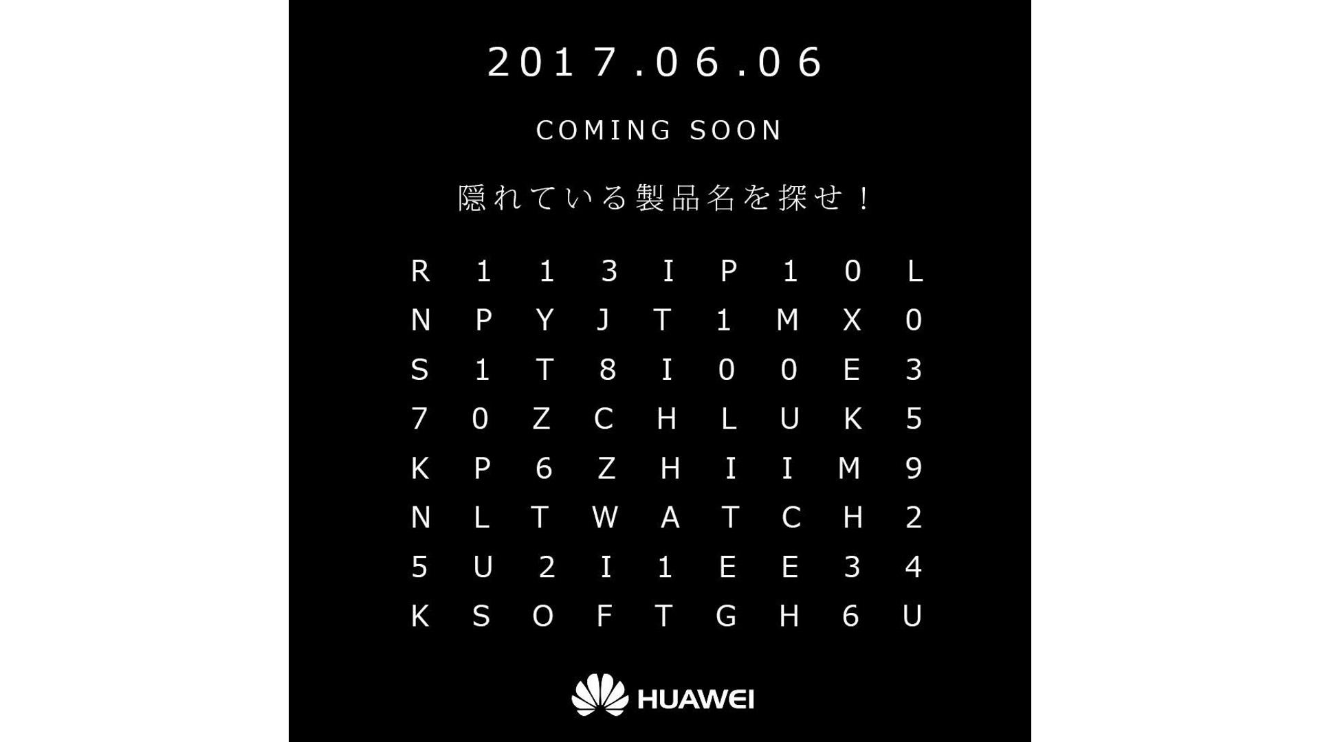 Huawei、6月6日の国内向け新製品発表に向けた暗号ティザーを公開