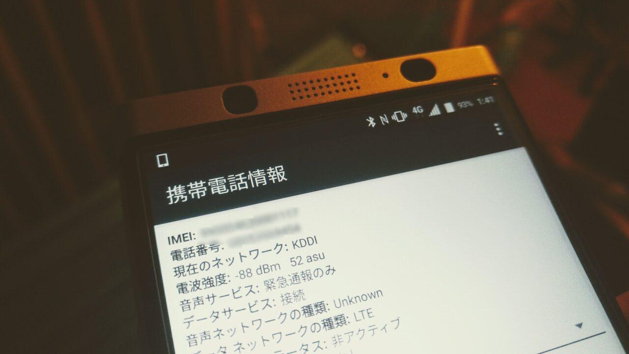 「BlackBerry KEYone」がKDDI系LTEを掴んだ!【レポート】そして手順