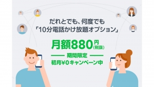 LINEモバイル「10分電話かけ放題オプション」「いつでも電話」を提供