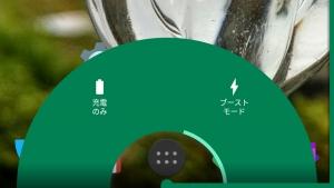 高速充電に最適化できる「ブーストモード」【KEYone Tips】(更新)