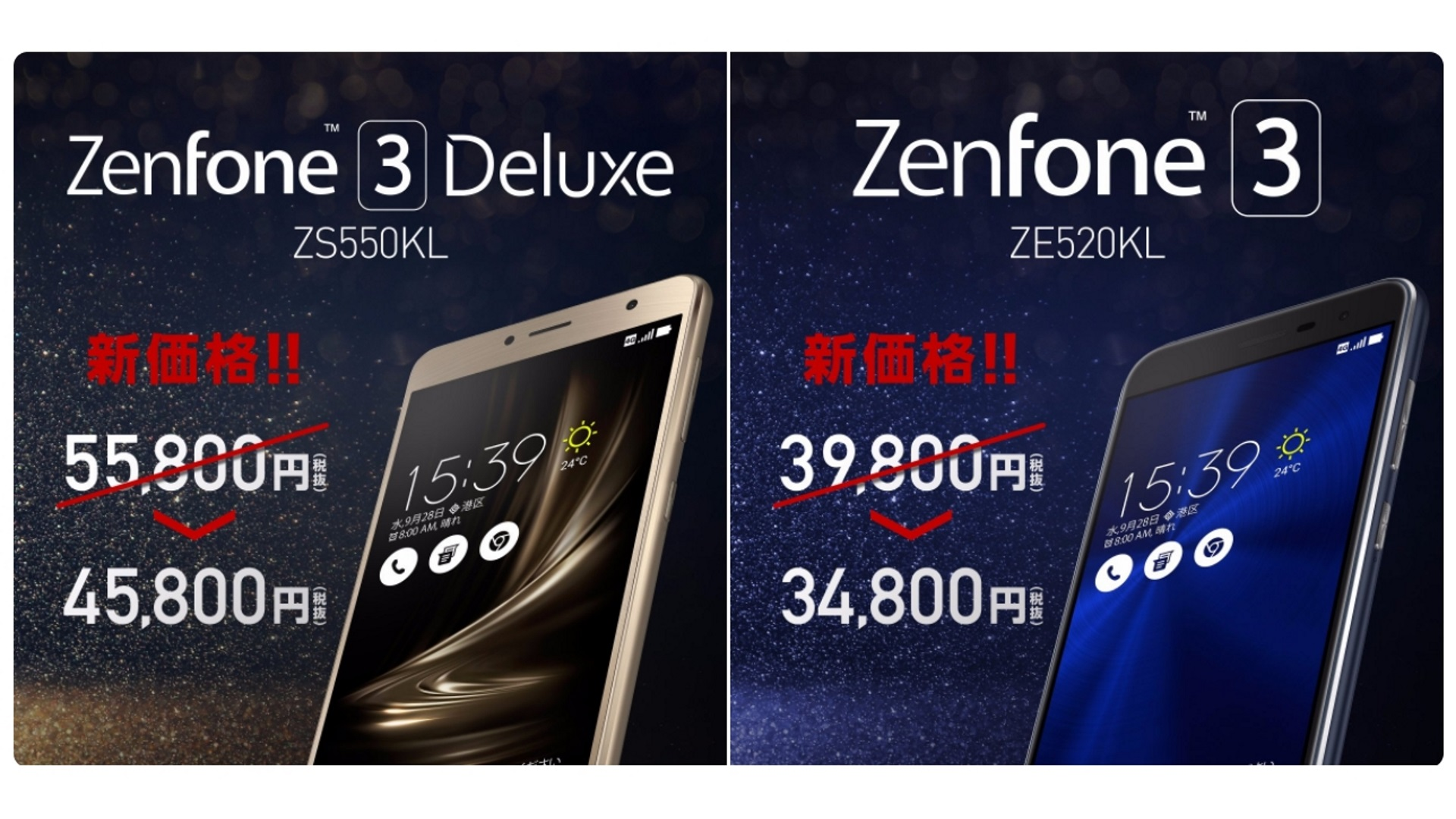 ASUS、国内版「ZenFone 3/3 Deluxe」を最大10,000円値下げ