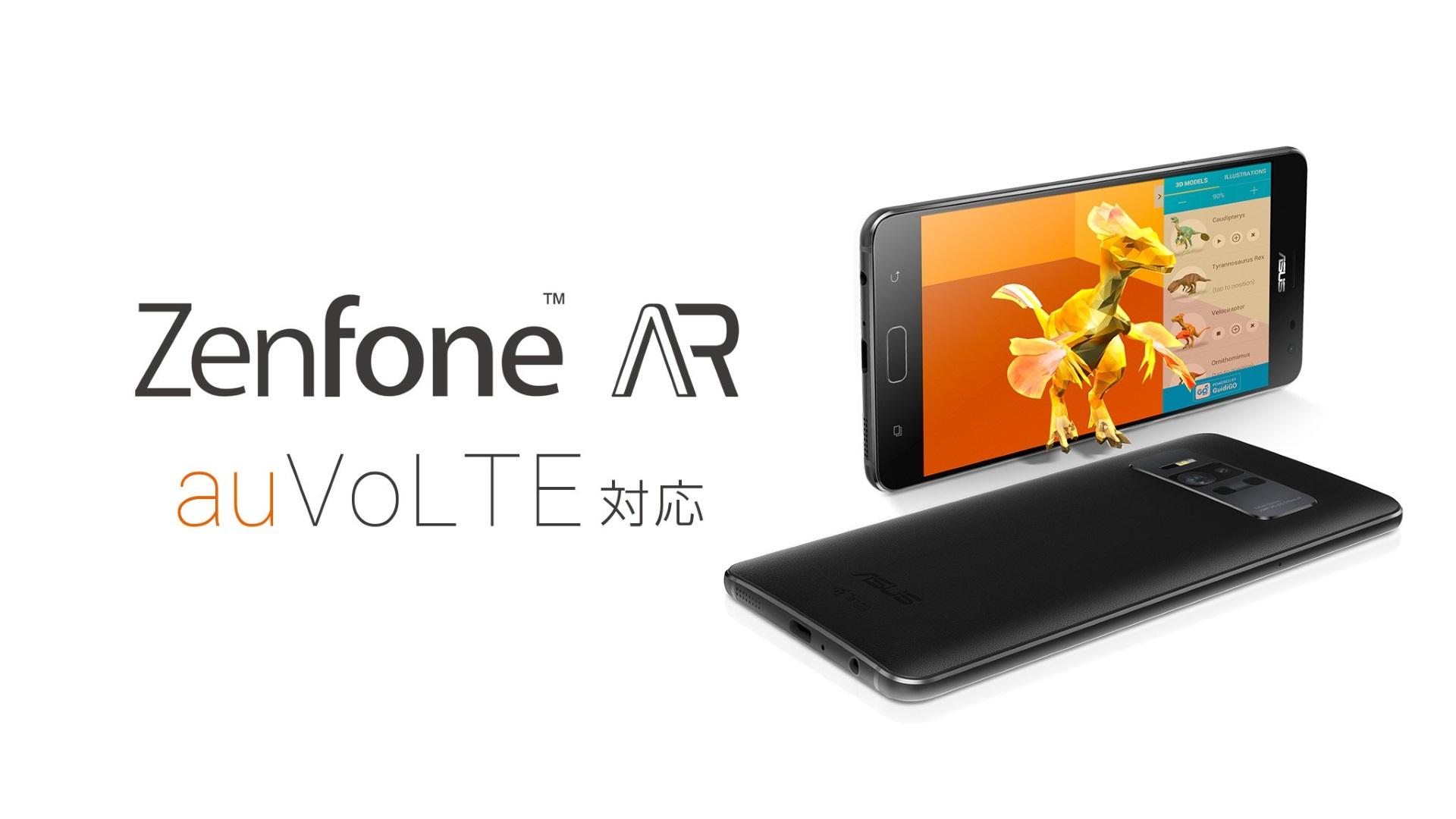 ASUS「ZenFone AR」発売日にau VoLTE対応アップデート配信