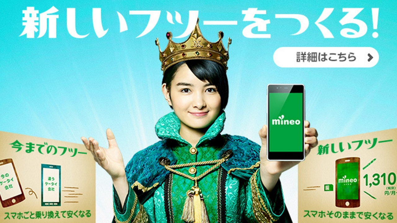 mineo、Aプラン&対象端末契約で15,000円割引となるキャンペーンを開始