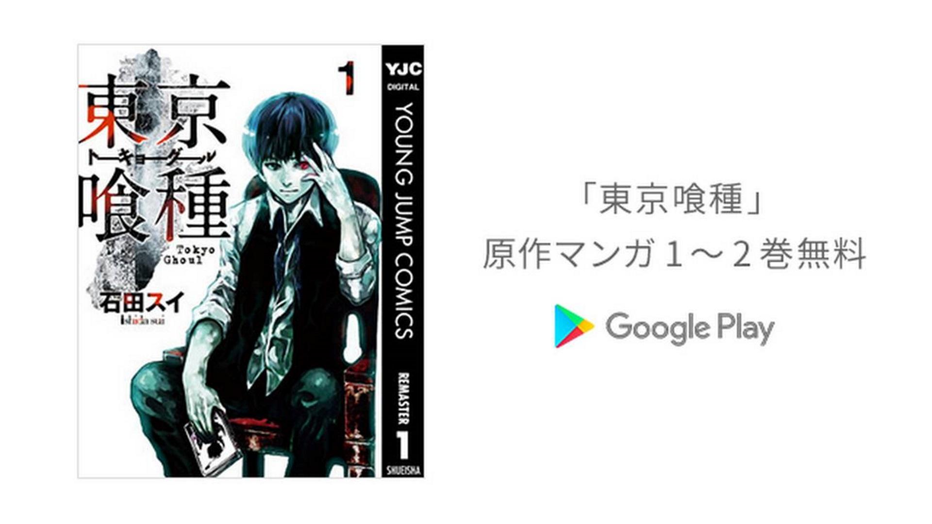Google Play「東京喰種」1~2巻を無料配信、8月3日まで
