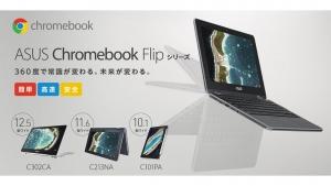 ASUS「Chromebook Flip C101PA/C213NA」国内投入正式発表