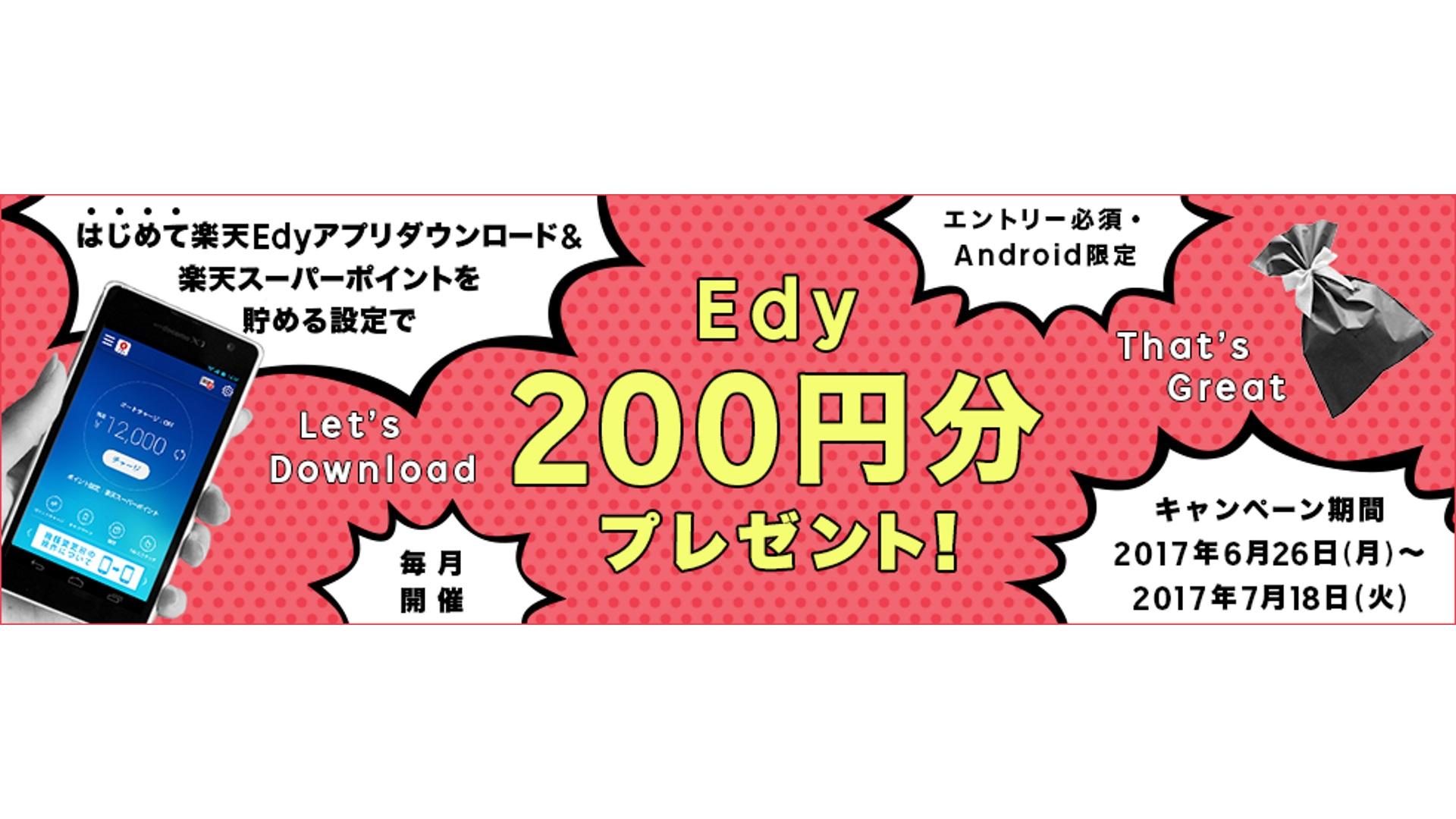 アプリ初ダウンロードで楽天Edy200円分プレゼントキャンペーン【Android限定】