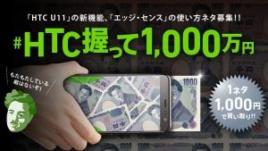 「HTC U11」のエッジ・センスを活用したネタを1,000円で買い取ってくれる「#HTC握って1000万円」が開始