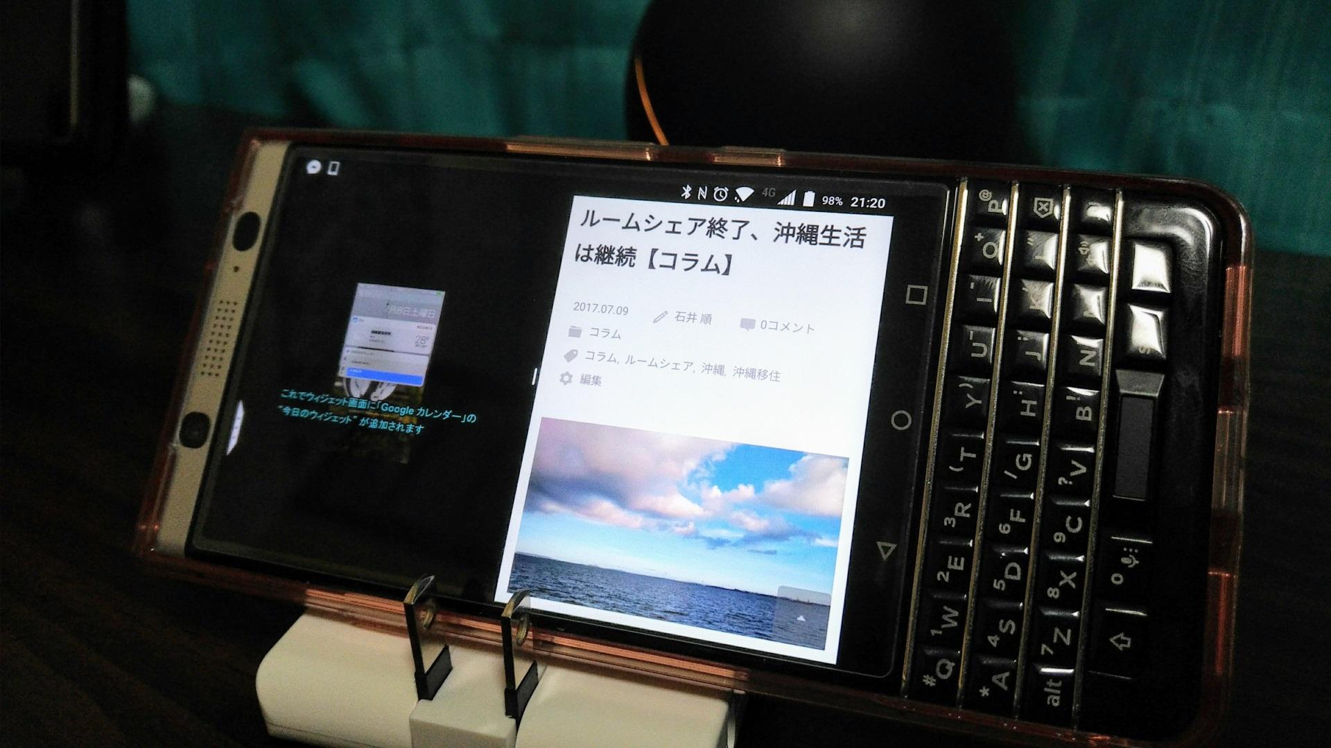 Android 7.0のマルチウィンドウももちろん利用可能【KEYone Tips】