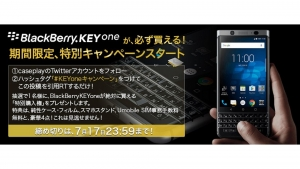 """CasePlay、「KEYone」の""""特別購入券""""を1名にプレゼントするふざけたキャンペーンを開始"""