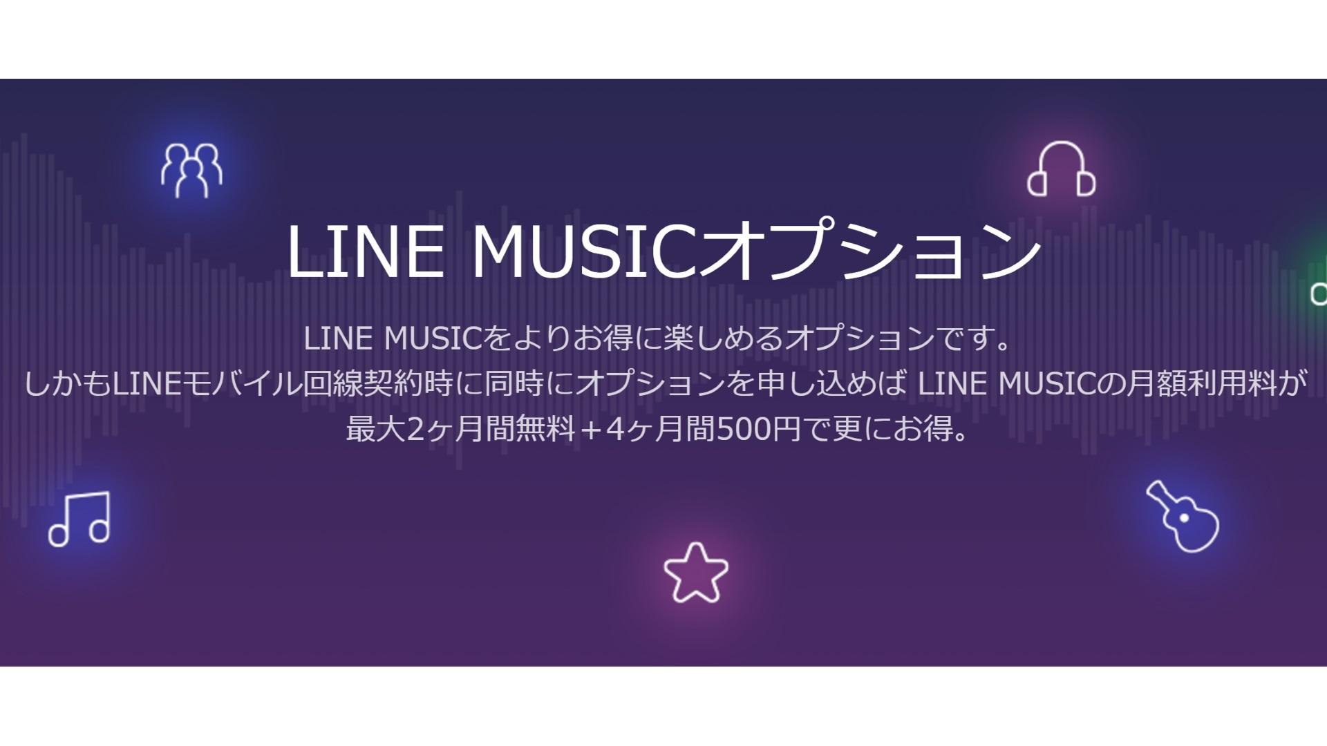 「LINEモバイル」、月額750円の「LINE MUSICオプション」提供開始