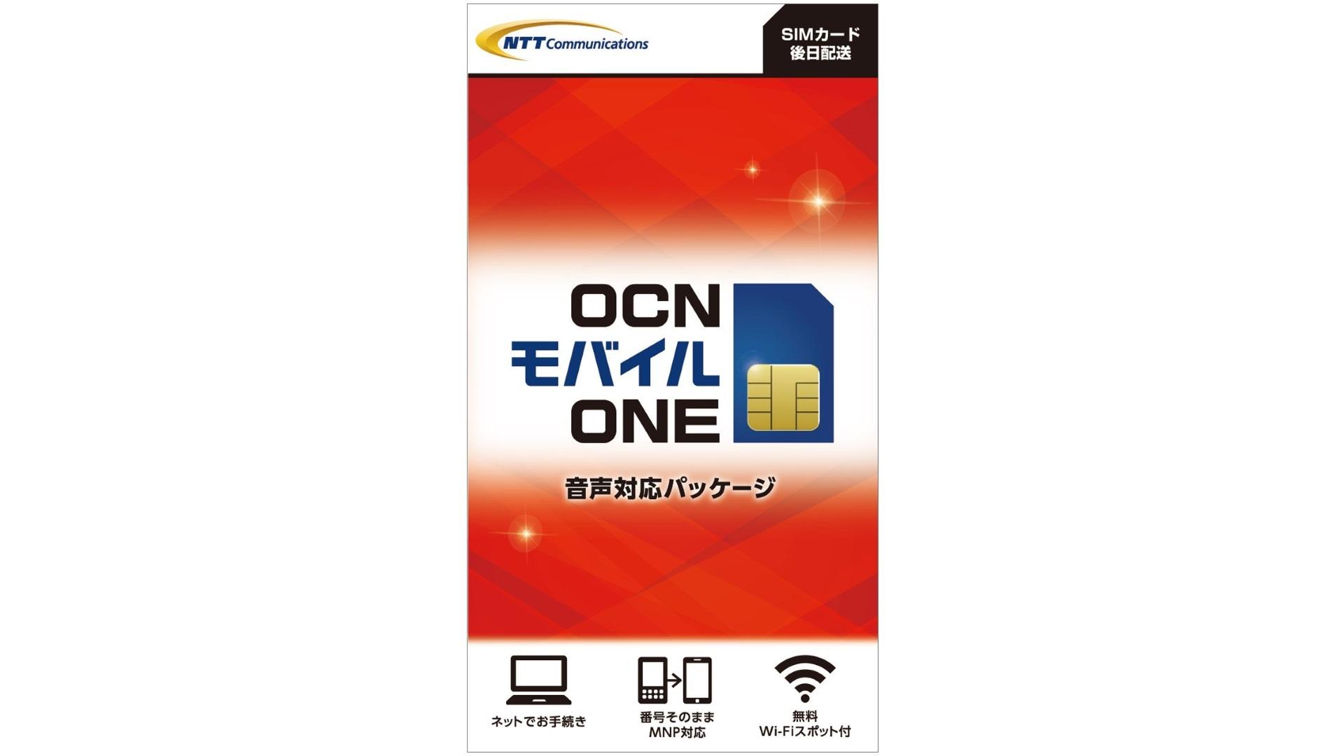 「OCNモバイルONE」音声通話対応SIMパッケージがたったの117円、更に1年間割引も