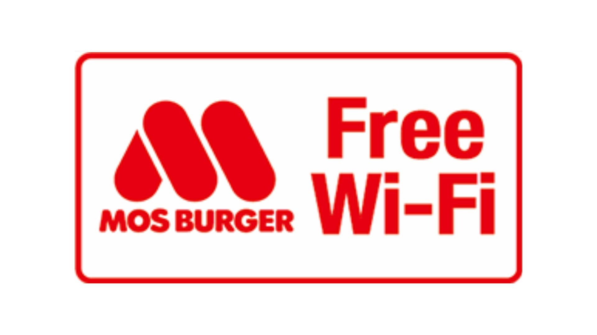 モスバーガーのフリーWi-Fi「MOS BURGER Free Wi-Fi」に接続する方法【レポート】