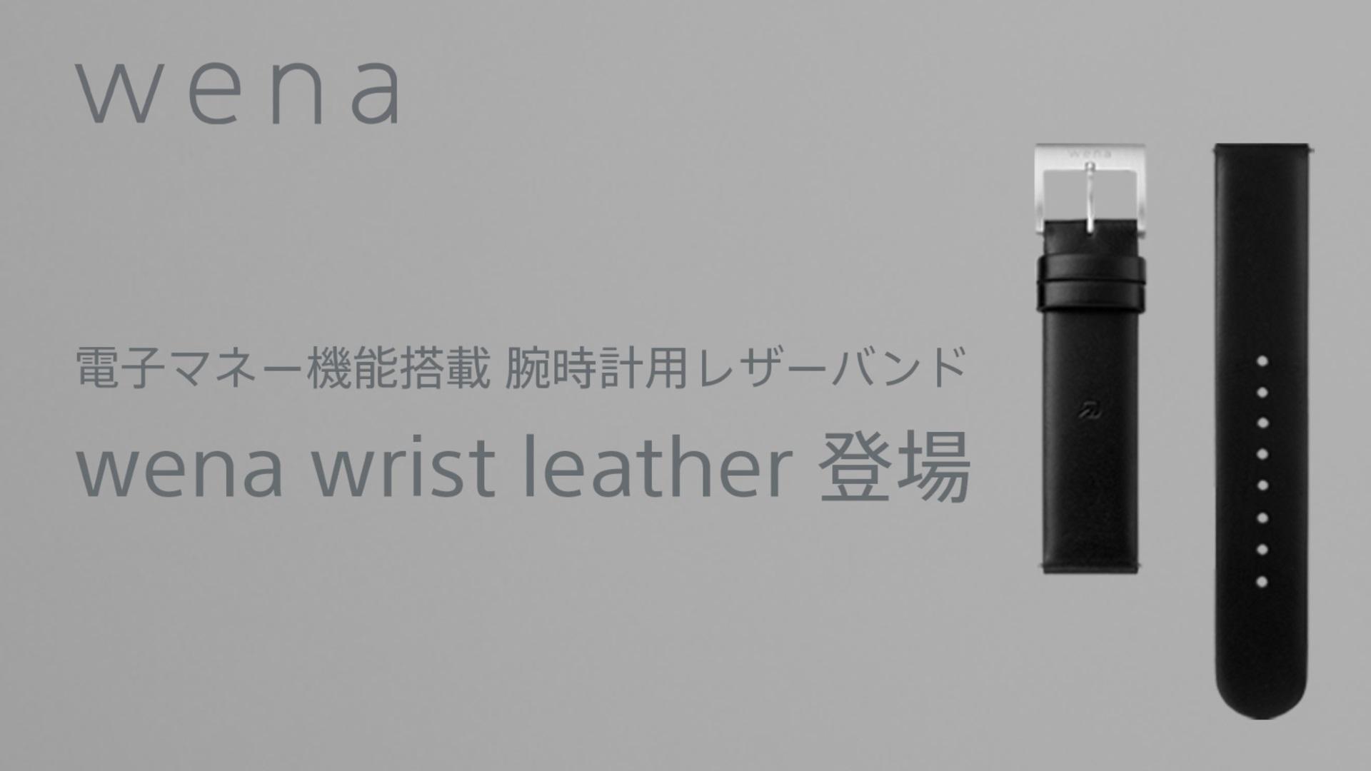 Sony「wena wrist」のバンド単品を発売、年末にはレザーバンドモデルも