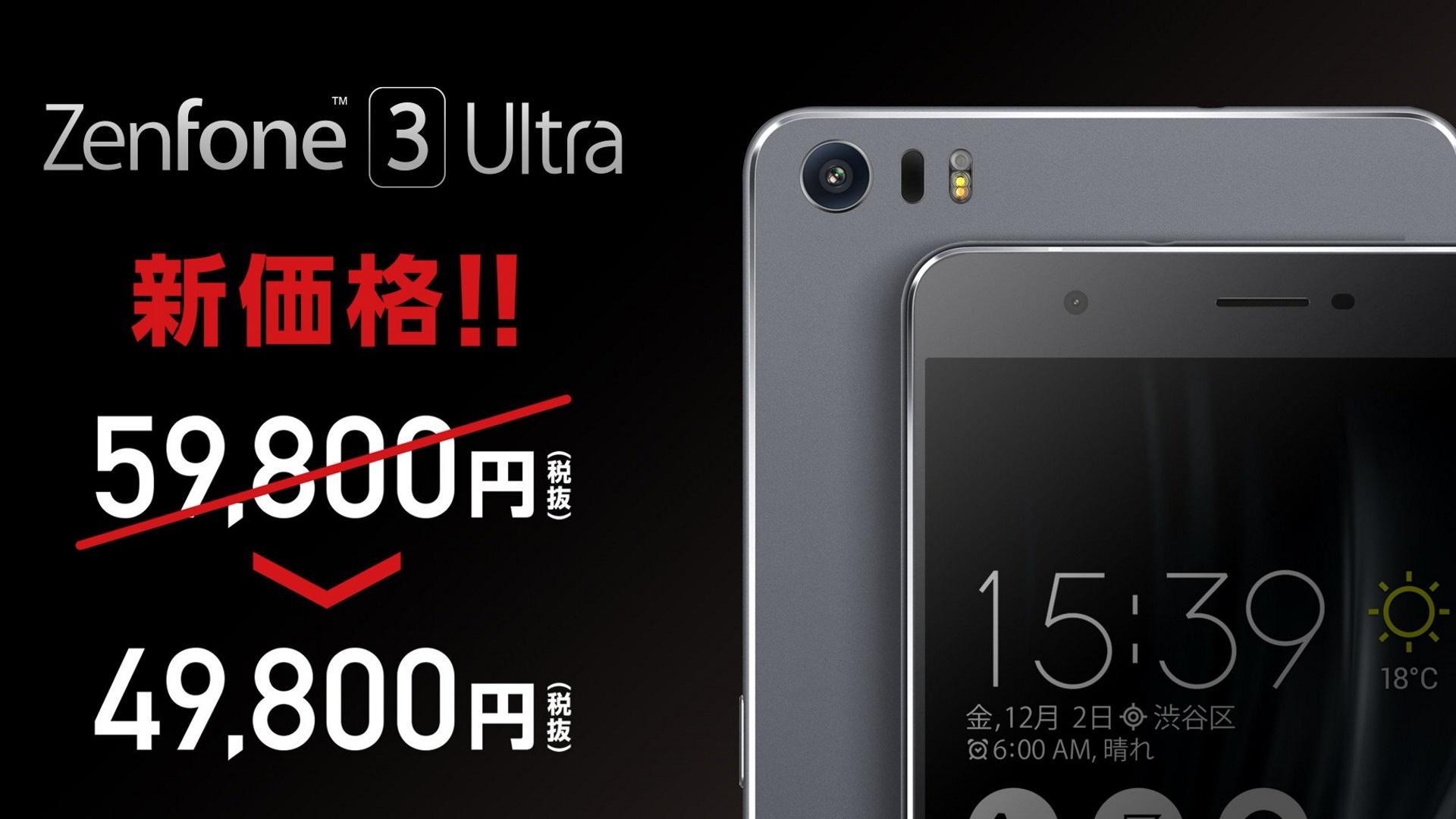 「ZenFone 3 Ultra(ZU680KL)」10,000円も値下がり