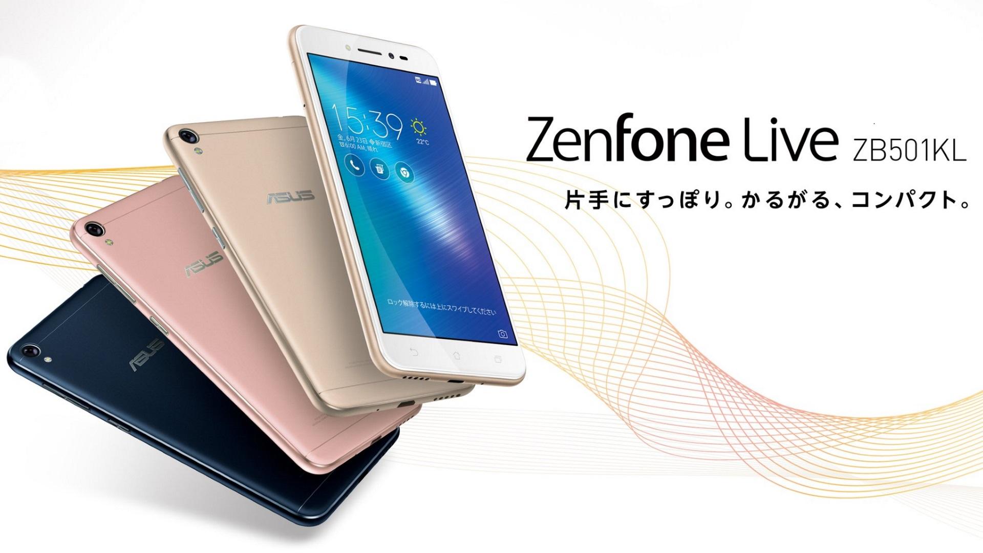 「ZenFone Live(ZB501KL)」国内発表、19,800円で7月14日発売