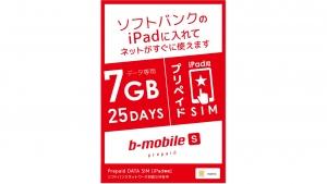 期間限定でデータ通信が利用できる「b-mobile S プリペイド」が登場