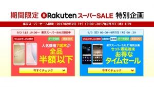 楽天モバイル、9月2日より楽天スーパーセール特別企画を開催、「ZenFone Go」90%引きなど