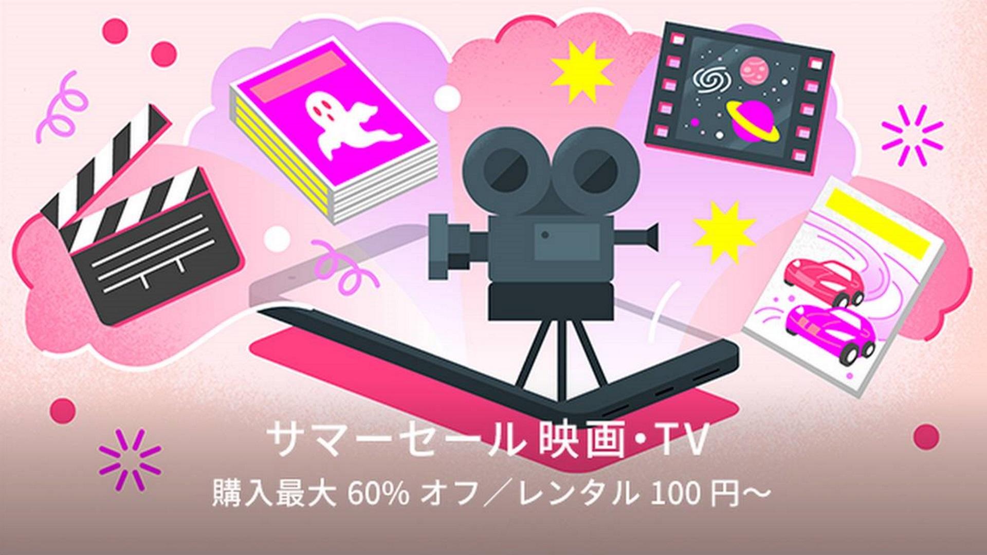 Google Play「夏の映画・TVセール」開催、レンタル100円など