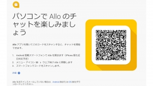 WEB版「Google Allo」提供開始!!「Google アシスタント」も利用可能
