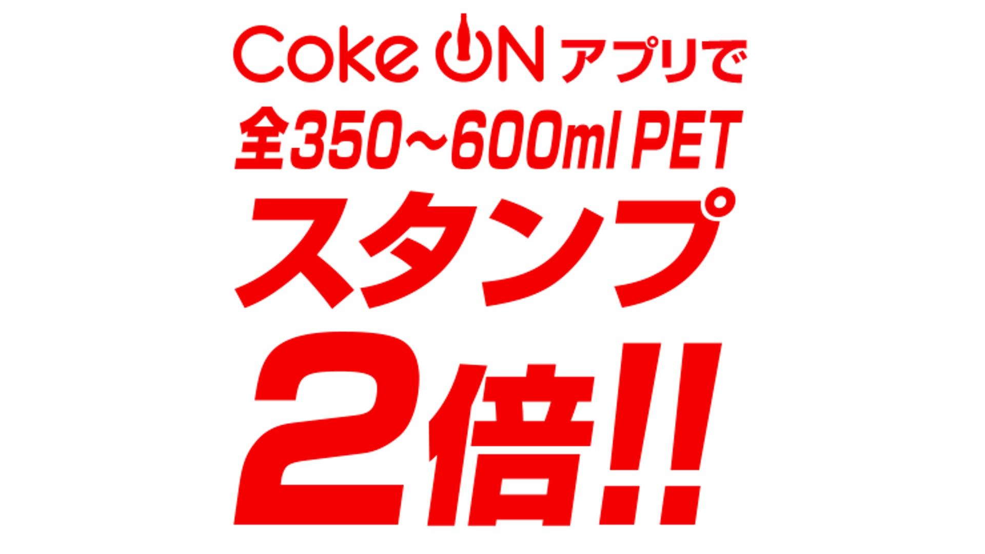 350ml以上のペットボトル飲料対象に「Coke ON」スタンプ2倍キャンペーン実施中