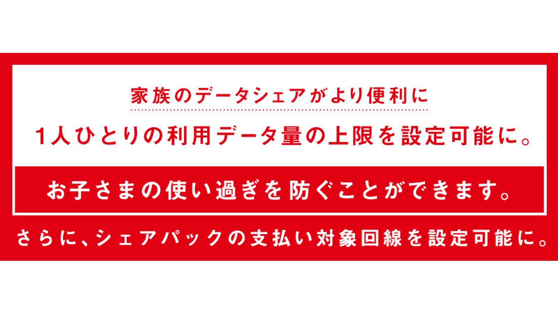 NTTドコモ、9月1日から「シェアパック」で個別上限を設定可能に