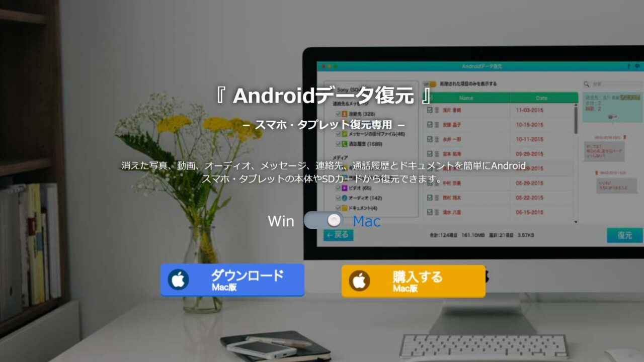 Androidデータ復旧ソフト「FonePaw Androidデータ復元」レビュー、浮気の証拠探しにも最適【PR】