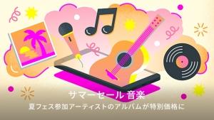 「Google Play Music」夏フェス出演アーティストの過去作をセール価格で販売、8月17日まで
