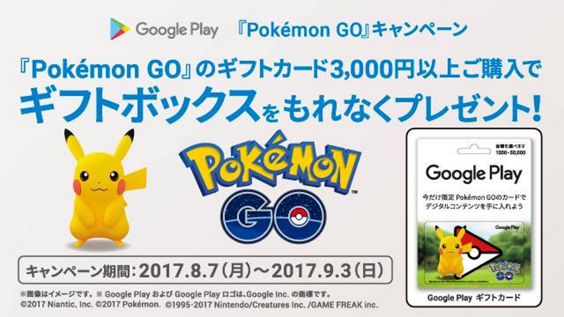 「Pokémon GO」Google Playギフトカード3,000円以上購入でギフトボックスプレゼント
