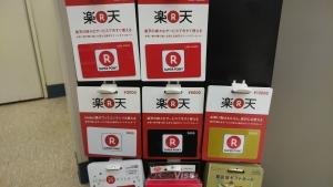 コンビニで販売されている「楽天ポイントギフトカード」を買ってみた【レポート】